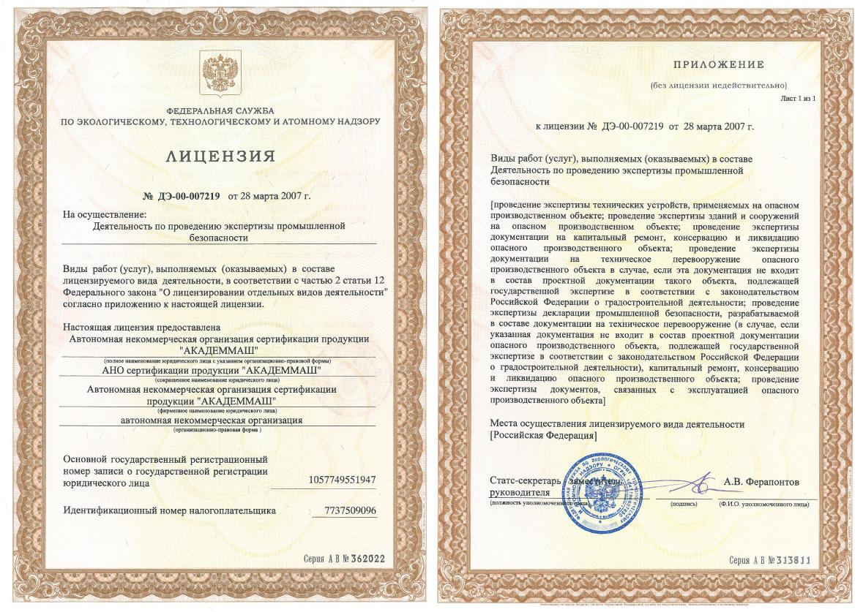 лицензия на проведение строительной экспертизы