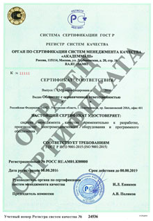 цена ГОСТ Р ИСО 14001 2015 в Элисте